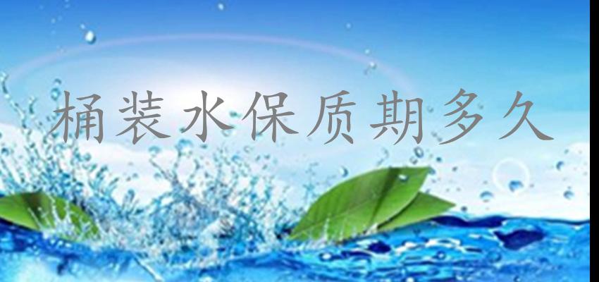 桶装水保质期.png