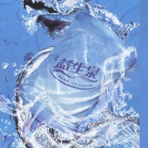 益生泉纯净水18升桶装水  第1张