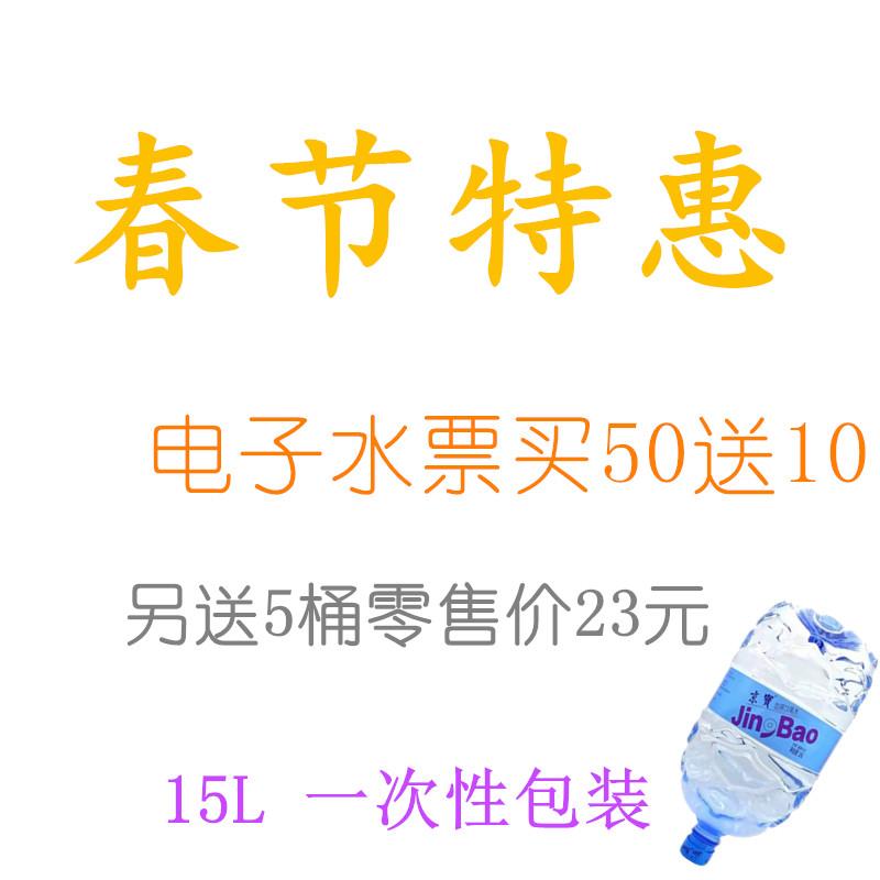 京宝饮用水15L装  京宝 第3张